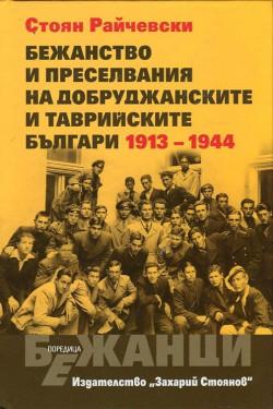Бежанство и преселвания на добруджанските и таврийските българи 1913 – 1944