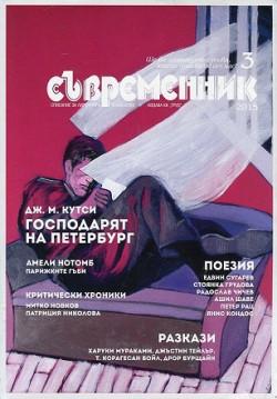 сп. Съвременник, бр. 3/ 2015