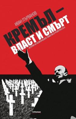 Кремъл – власт и смърт. История на политическите убийства в Русия през ХХ век