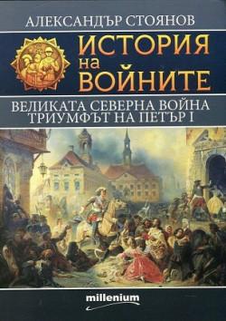 История на войните: Великата Северна война (1700-1721)