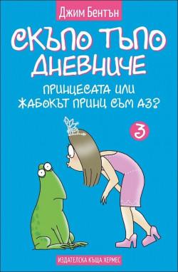 Скъпо тъпо дневниче, кн. 3: Принцесата или жабокът принц съм аз?