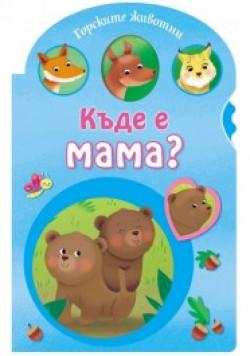 Къде е мама? Горските животни