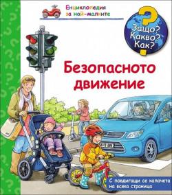 Енциклопедия за най-малките: Безопасното движение – Защо? Какво? Как?