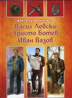Моята първа книга за Васил Левски, Христо Ботев, Иван Вазов