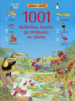1001 животни, които да откриеш по света