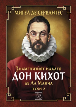Знаменитият идалго Дон Кихот де Ла Манча – том 2