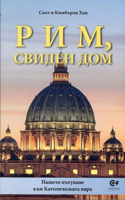 Рим, свиден дом. Нашето пътуване към Католическата вяра