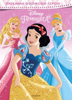 Любими филмови герои: Принцеса