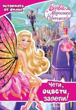 Барби Марипоса и принцесата: Чети, оцвети, залепи!