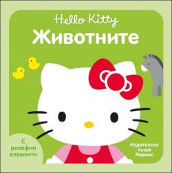 Hello Kitty: Животните