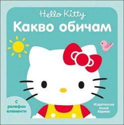 Hello Kitty: Какво обичам