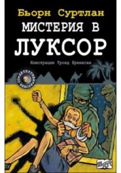 Детективи по неволя, кн.2: Мистерия в Луксор