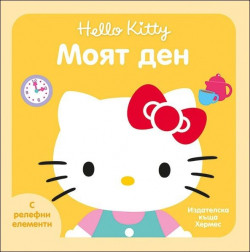 Hello Kitty: Моят ден
