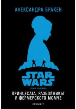 Star Wars. Нова надежда: Принцесата, разбойникът и фермерското момче
