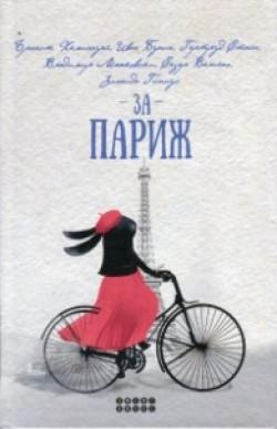 За Париж
