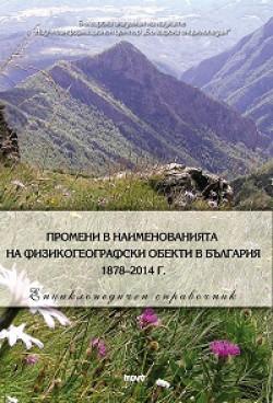 Промени в наименованията на физикогеографски обекти в България 1878–2014 г.