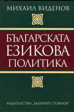Българската езикова политика