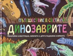 Пътешествие в света на динозаврите