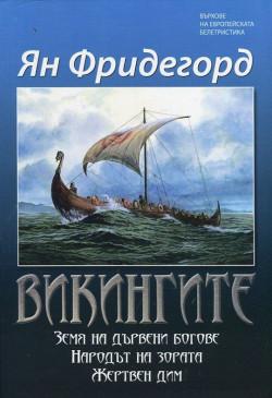 Викингите: Земя на дървени богове. Народът на зората. Жертвен дим