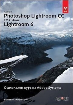 Adobe Photoshop Lightroom CC (release 2015): Lightroom 6
