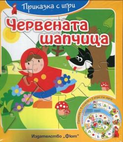 Приказка с игри: Червената шапчица
