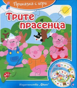 Приказка с игри: Трите прасенца