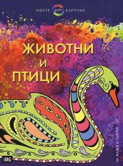 Моите цветни картини: Животни и птици