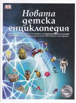 Новата детска енциклопедия