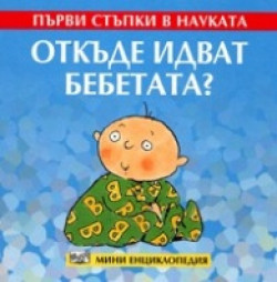 Откъде идват бебетата?