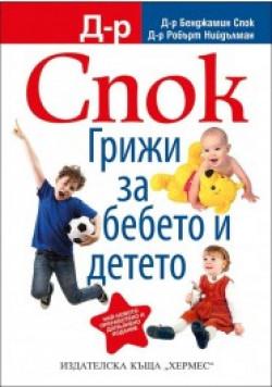 Д-р Спок: Грижи за бебето и детето