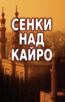 Сенки над Кайро