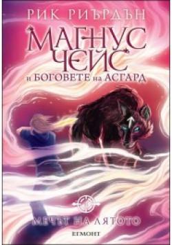 Магнус Чейс и боговете на Асгард, книга 1: Мечът на лятото