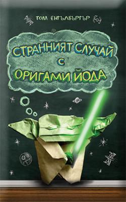 Странният случай с Оригами Йода