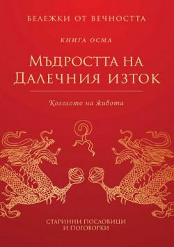 Бележки от вечността, книга 8: Мъдростта на Далечния изток