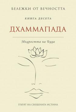 Бележки от вечността, книга 10: Дхаммапада; Мъдростта на Буда