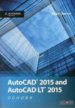 AutoCAD 2015 and AutoCAD LT 2015. Основи