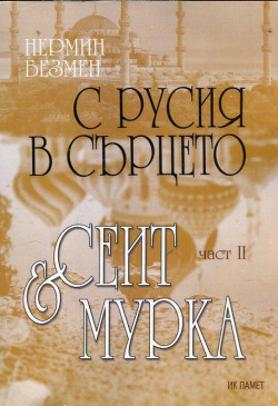 С Русия в сърцето, част 2: Сеит и Мурка