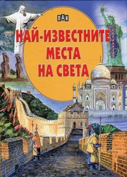 Най-известните места на света