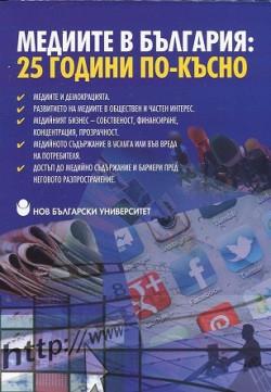 Медиите в България: 25 години по-късно