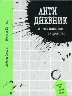 Анти дневник за нестандартно творчество