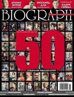 списание Biograph, брой №50