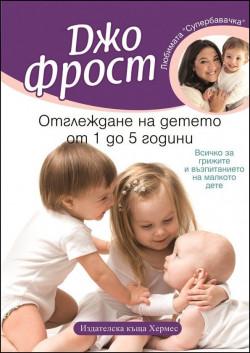 Отглеждане на детето от 1 до 5 години