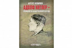 Адолф Хитлер – Спомени за нашето приятелство