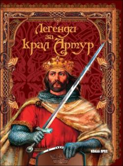 Легенди за крал Артур