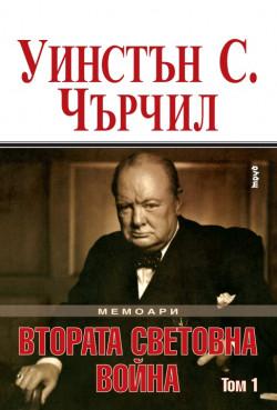 Мемоари. Втората световна война, том 1
