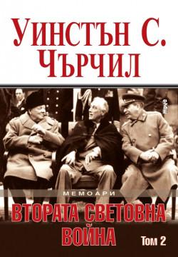 Мемоари. Втората световна война, том 2