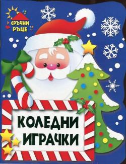 Коледни играчки. Дядо Коледа