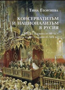 Консерватизъм и национализъм в Русия