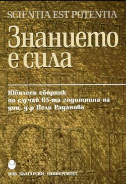 Знанието е сила. Юбилеен сборник по случай 65-та годиншна на доц. Нели Раданова