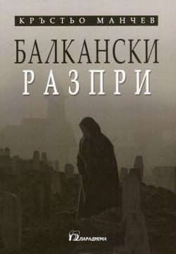 Балкански разпри